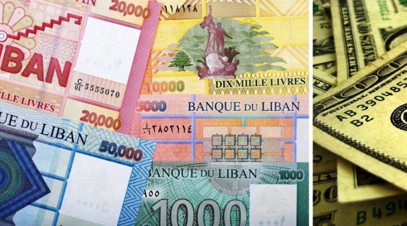 دولار السوق السوداء ينخفض أمام الليرة اللبنانية .. وخطة مصرف لبنان