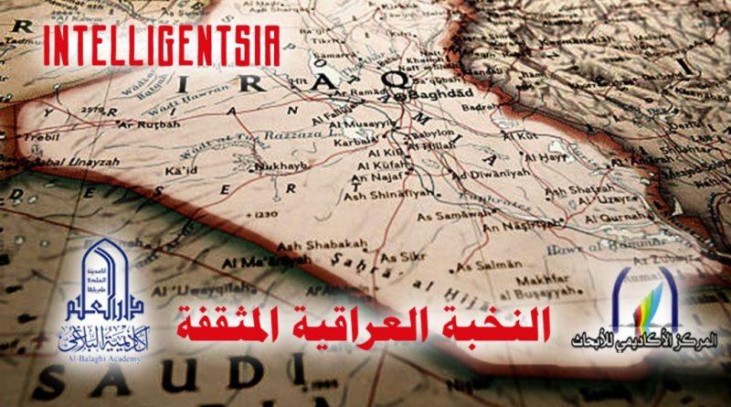 """مئوية تأسيس الدولة العراقية الحديثة .. سمنار """"النخبة العراقية المثقفة"""""""