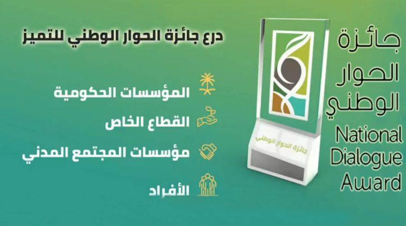 """جائزة """"الحوار الوطني"""" في السعودية لتعزيز قيم التسامح"""