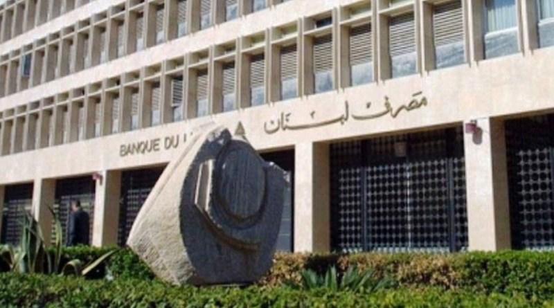 مصرف لبنان يصدر تعميم يلزم المصارف بتسديد 400 دولار عن المودعين