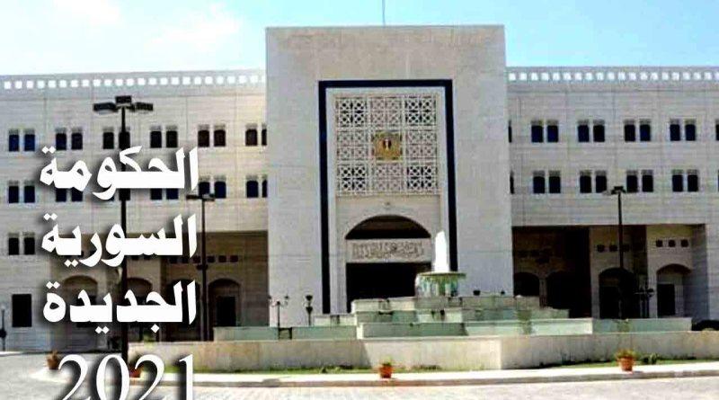 الرئيس الأسد يصدر تشكيل الحكومة السورية الجديدة