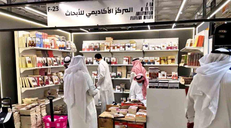 معرض الرياض الدولي للكتاب 2021 وجهة جديدة وفصل جديد