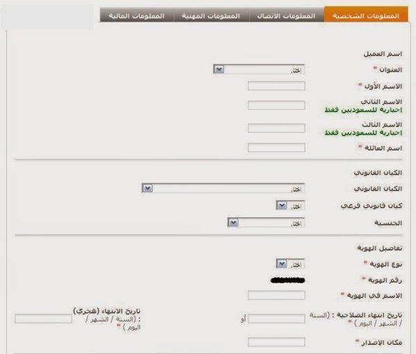 فتح حساب في البنك الاهلي الخطوات وطرق استخدام بطاقة الإئتمان