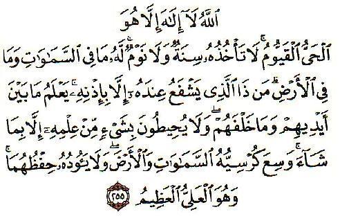 20070919-ayat kursi_new_1