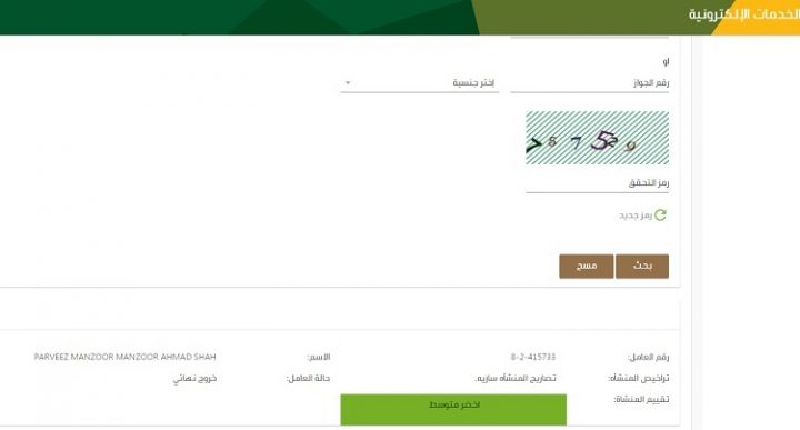 iqama how to check green red yellow
