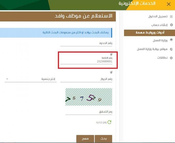 procedure to check iqama