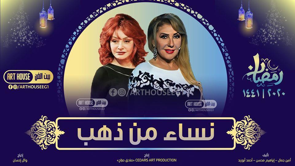 Nisa Min Dahab TV Show Poster Ramadan
