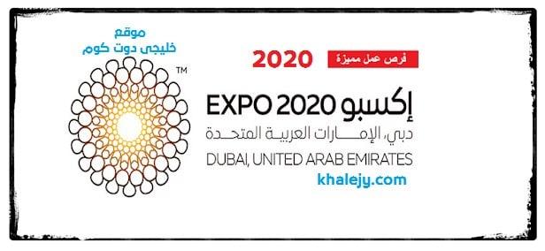 وظائف اكسبو 2020 expo
