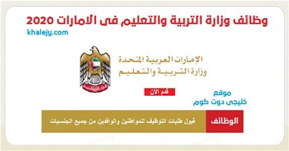 وظائف وزارة التربية والتعليم في الامارات 2020