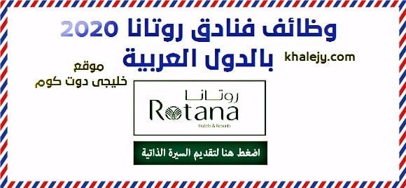 وظائف فنادق روتانا 2020