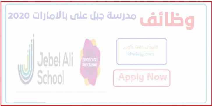 وظائف مدرسة جبل علي بالامارات 2020