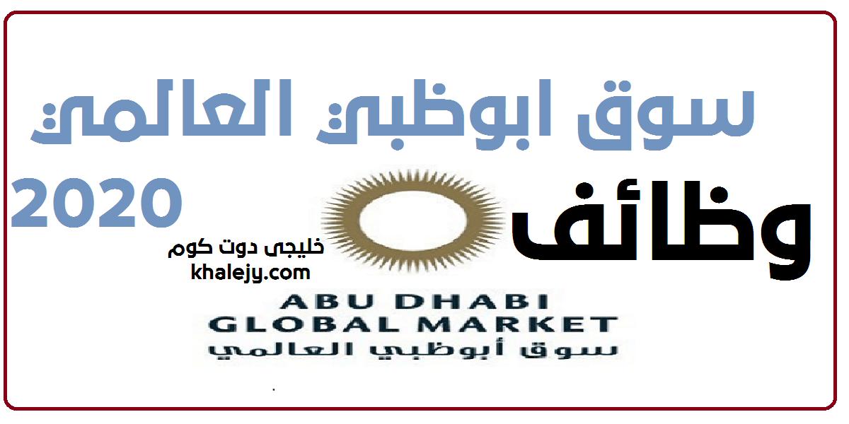 وظائف سوق ابوظبي العالمي 2020