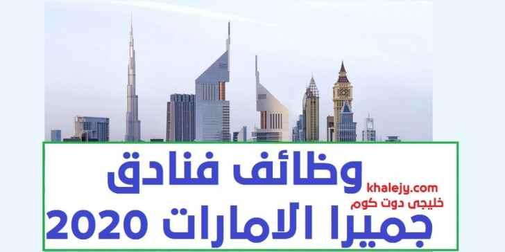 وظائف فنادق جميرا الامارت 2020