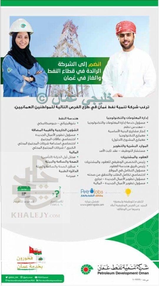 وظائف تنمية نفط عمان