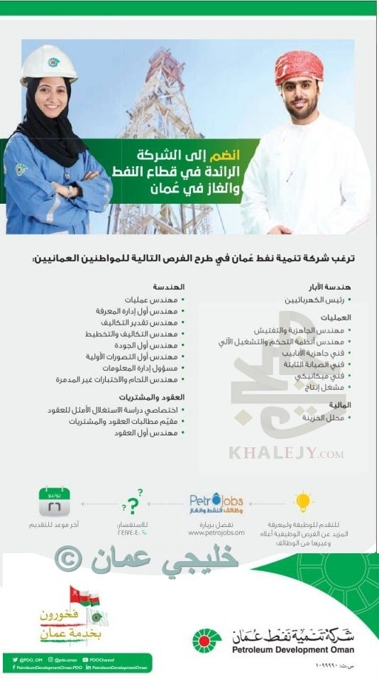 تنمية نفط عمان وظائف