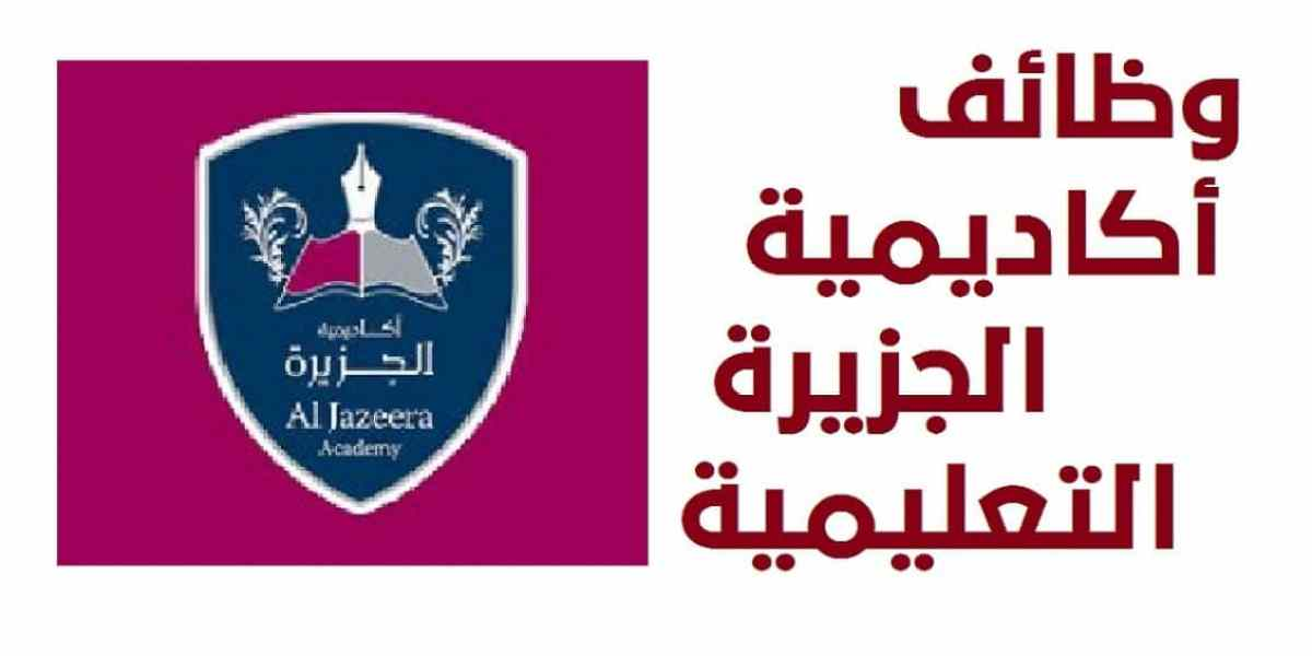 وظائف اكاديمية الجزيرة التعليمية في قطر 2020
