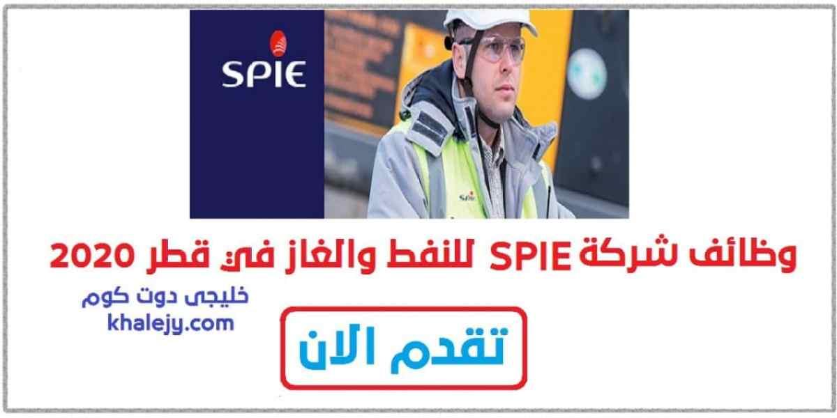 وظائف شركة SPIE للنفط والغاز في قطر 2020