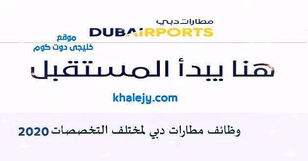 وظائف مطارات دبي 2020