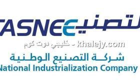 وظائف ادارية وهندسية وفنية للسعوديين وغير السعوديين