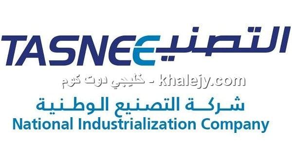 وظائف التصنيع الوطنية وظائف هندسية , شركة التصنيع الوطنية وظائف للسعوديين وغير السعوديين
