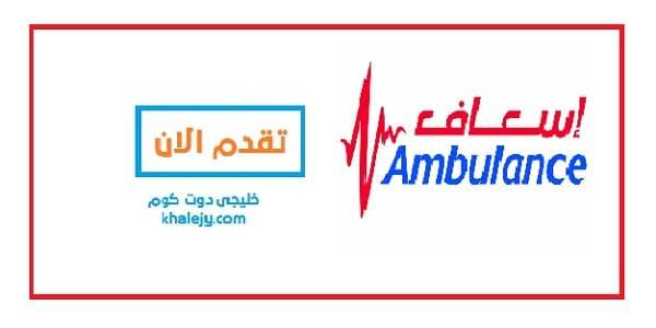 وظائف مؤسسة دبي لخدمات الإسعاف