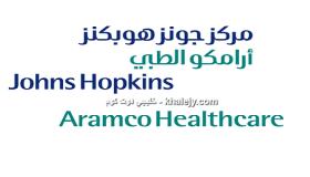 وظائف إدارية وصحية شاغرة للرجال والنساء مركز ارامكو الطبي