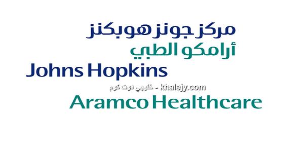 وظائف مركز ارامكو الطبي