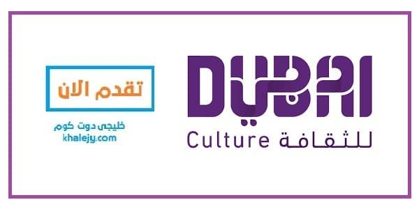 وظائف هيئة دبي للثقافة والفنون