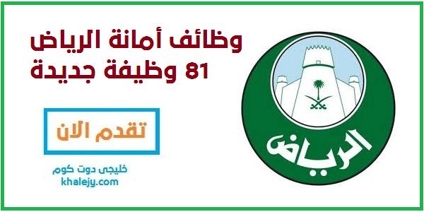 أمانة الرياض تعلن عن 81 وظيفة للخريجين جدارة للتوظيف خليجي كوم