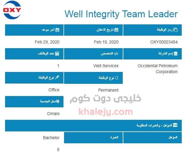 وظائف النفط والغاز - شركة اوكسيدنتال عمان OXY وظيفة شاغرة جديدة