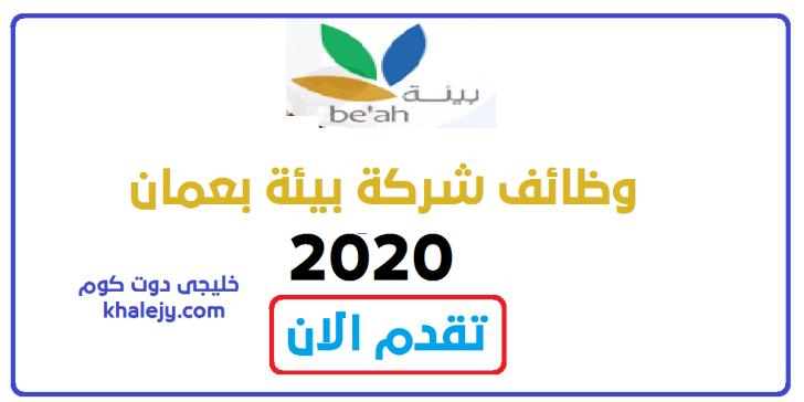 وظائف شركة بيئة بعمان 2020