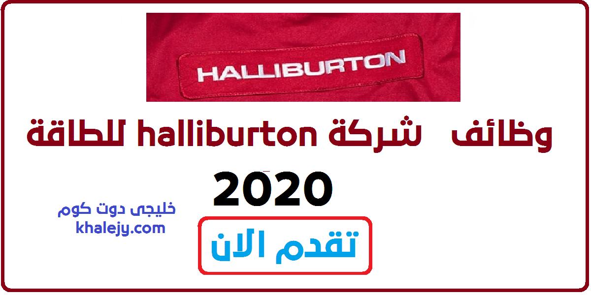 وظائف شركة halliburton للطاقة 2020