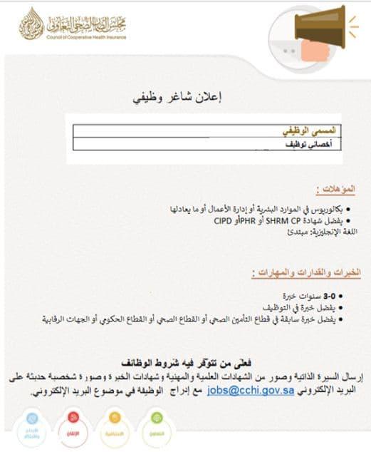 وظائف مجلس الضمان الصحي التعاوني لحديثي التخرج