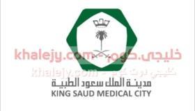 وظائف لحديثي التخرج من الرجال والنساء مدينة الملك سعود الطبية