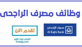 بنك الراجحي توظيف حديثي التخرج (تدريب منتهي بالتوظيف 2021)