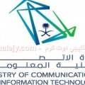 وظائف وزارة الاتصالات