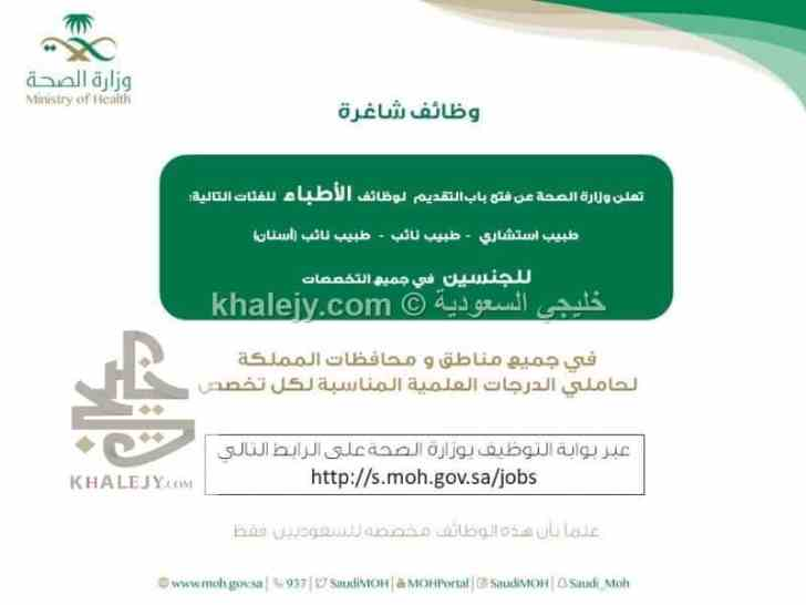 وزارة الصحة وظائف للنساء والرجال