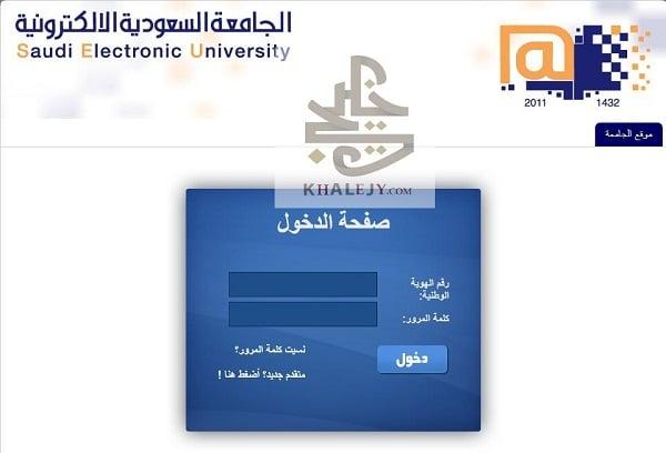 وظائف الجامعة السعودية الألكترونية