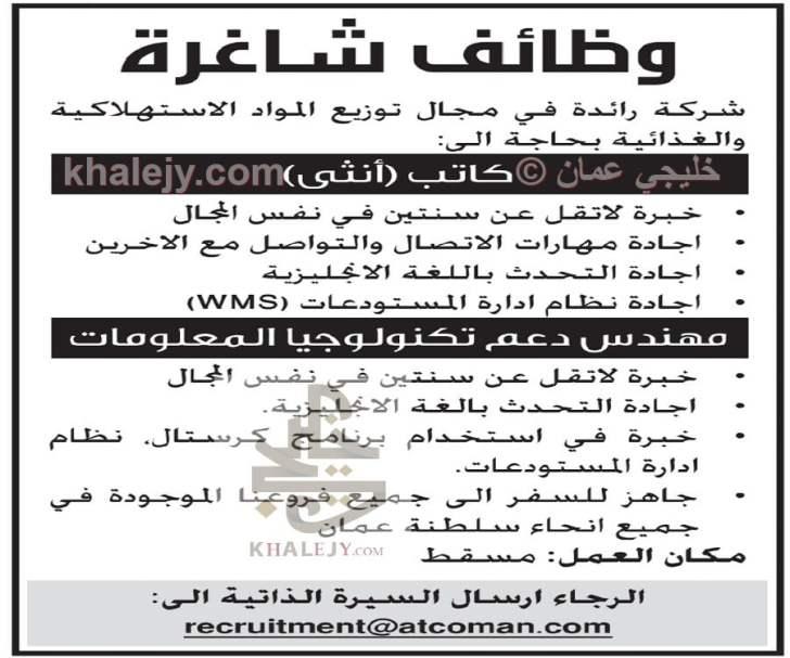 وظائف للجنسين بشركة عمانية رائدة