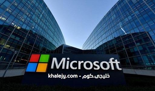 مايكروسوفت تعلن عن برنامج تدريب للطلبة وحديثي التخرج في 10 دول