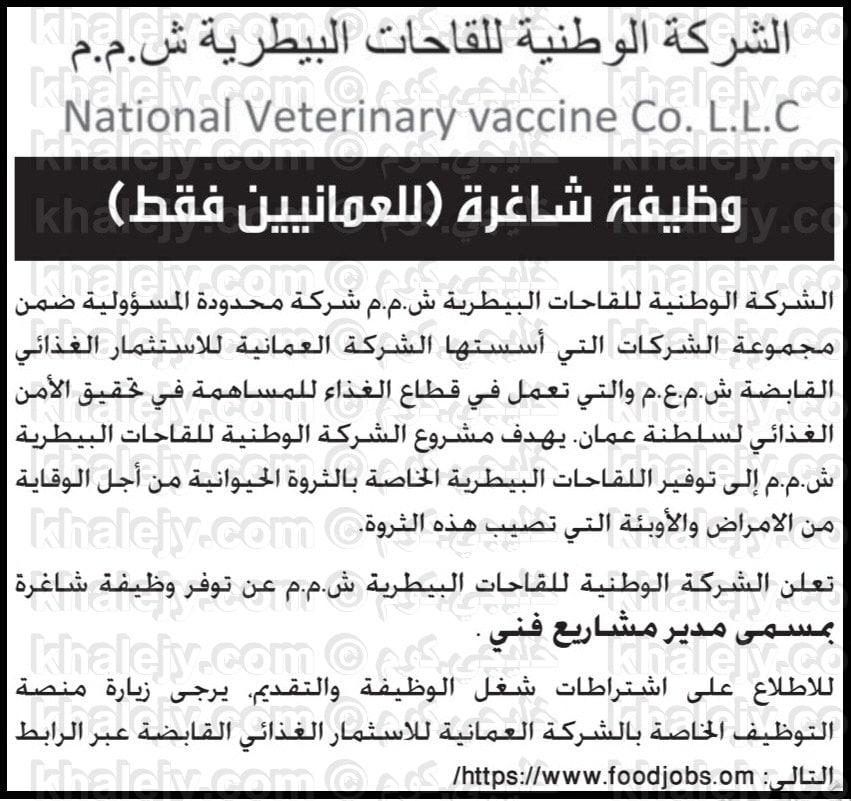 وظائف عمانية الشركة الوطنية للقاحات الطبية
