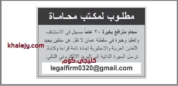 وظائف خالية للمحامين في عمان ..محامين للعمل بدولة عمان