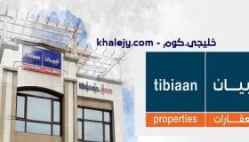 وظائف سلطنة عمان شركة تبيان للعقارات وظيفة شاغرة