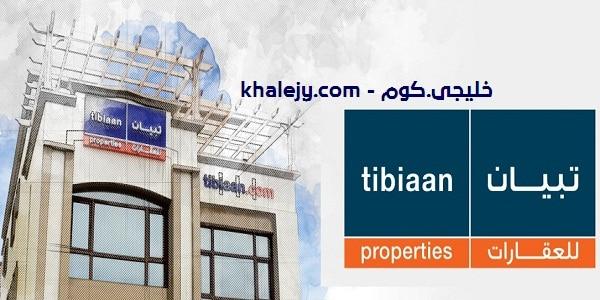 وظائف عمان شركة تبيان للعقارات - خليجي.كوم