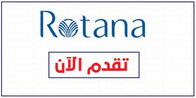 فنادق روتانا عمان تعلن عن 7 وظائف شاغرة لديها