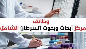 مركز أبحاث وبحوث السرطان الشامل وظائف عمان