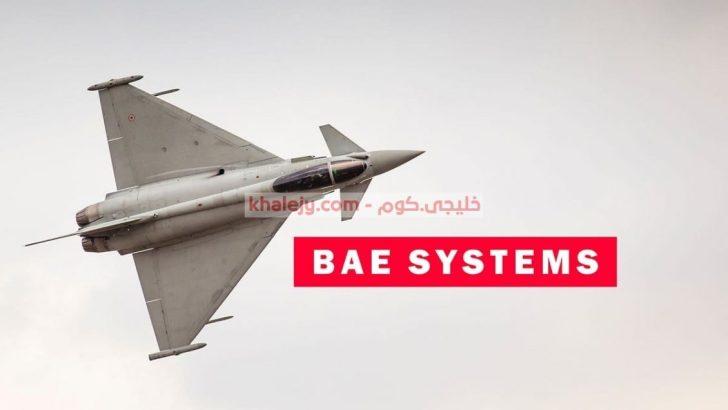 BAE Systems وظائف