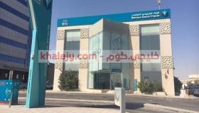 وظائف البنك السعودي الفرنسي 1443 في الرياض