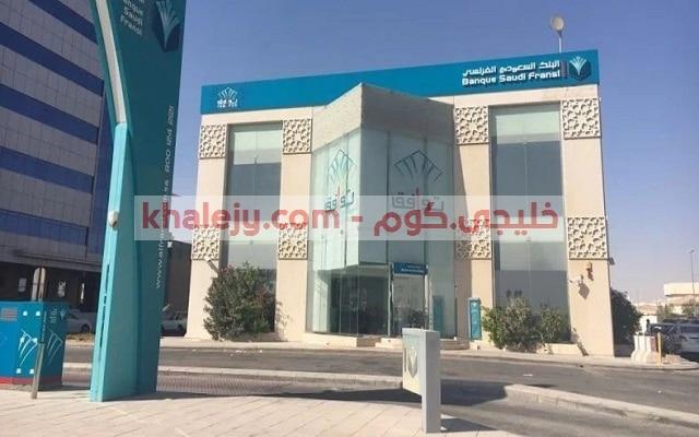 البنك السعودي الفرنسي وظائف إدارية للرجال والنساء