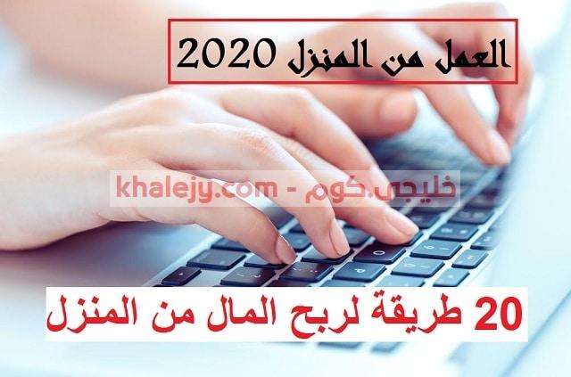 العمل من المنزل عبر الانترنت 2020 العمل من البيتوم